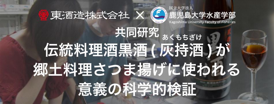 東酒造×鹿児島大学水産学部 共同研究スペシャルサイト